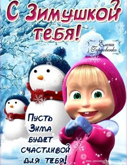 С зимушкой тебя - Зима поздравительные картинки