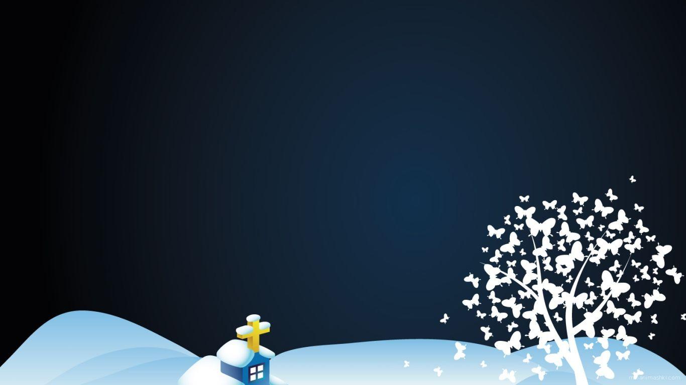 Картинка с костёлом и деревом на рождество - C Рождеством Христовым поздравительные картинки