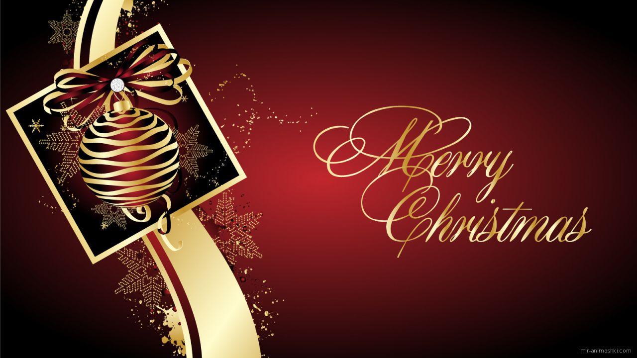 Пожелание на рождество, бордовый фон - C Рождеством Христовым поздравительные картинки