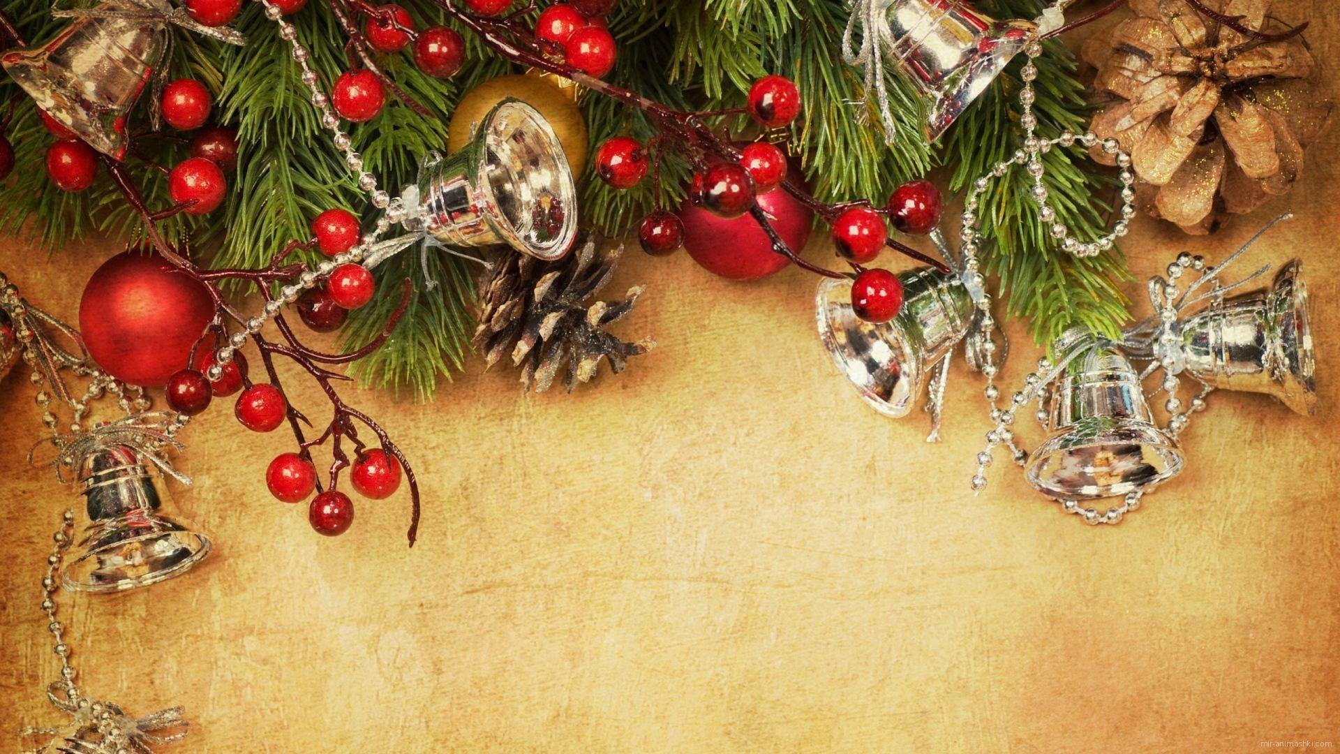 Елочные игрушки на рождество - C Рождеством Христовым поздравительные картинки