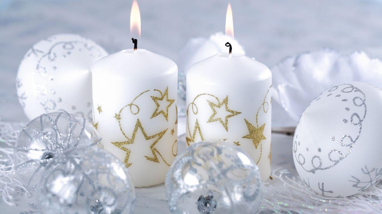 Горящие свечи белые на рождество - C Рождеством Христовым поздравительные картинки