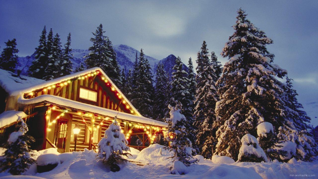 Мерцающий дом на рождество - C Рождеством Христовым поздравительные картинки