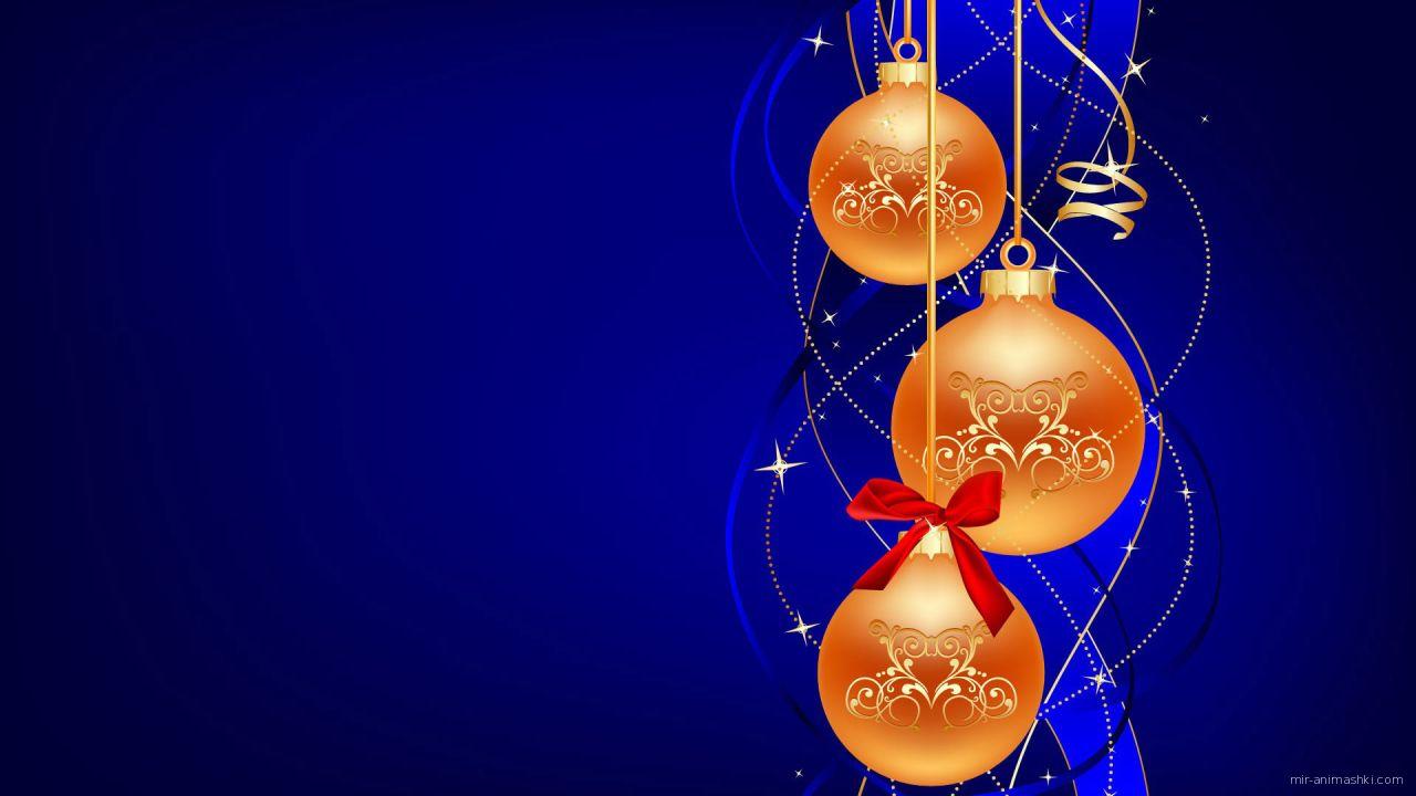 Золотые шары на синем фоне на рождество - C Рождеством Христовым поздравительные картинки
