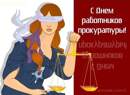 С днём прокуратуры 12 января - С днём прокуратуры поздравительные картинки