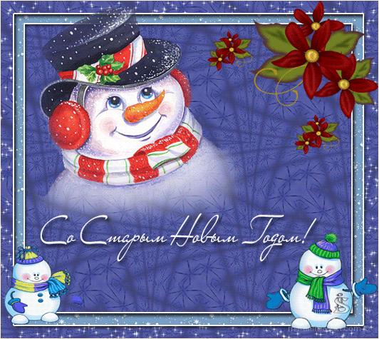 Со Старым Новым годом - Cо Старым Новым годом поздравительные картинки