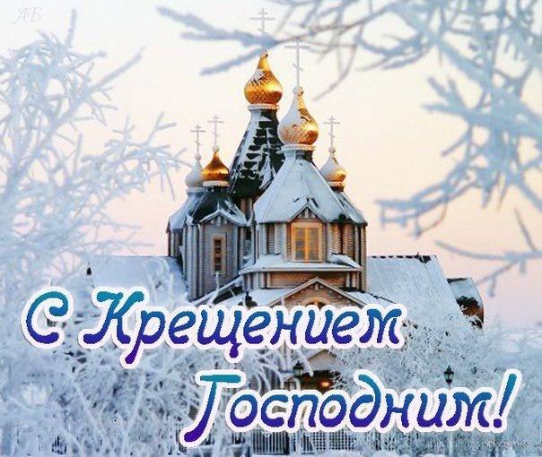 С Крещением Господним 19 января - C Крещение Господне поздравительные картинки