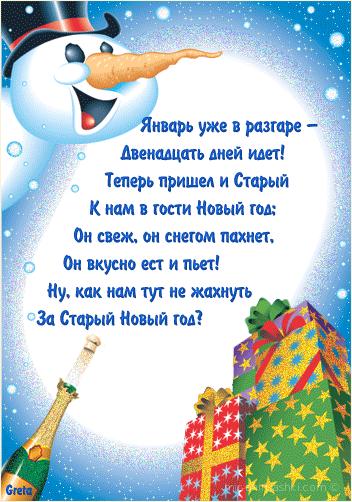 Пожелание на Старый Новый год - Cо Старым Новым годом поздравительные картинки