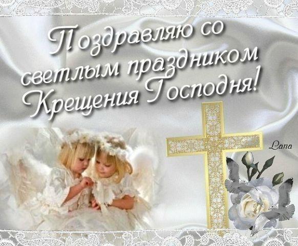 Поздравляю со светлым праздником Крещения Господня - C Крещение Господне поздравительные картинки