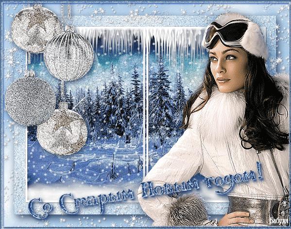 Открытка Старый Новый год - Cо Старым Новым годом поздравительные картинки