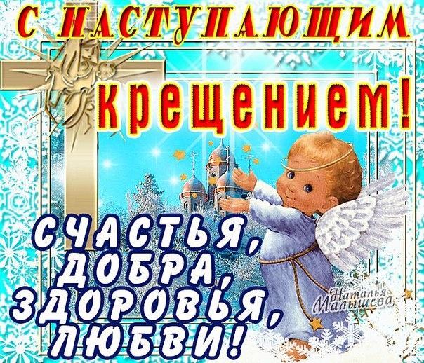 С наступающим Крещением - C Крещение Господне поздравительные картинки