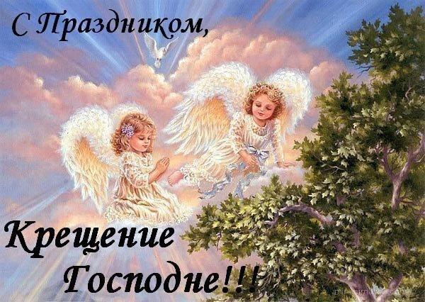 С праздником Крещение Господня - C Крещение Господне поздравительные картинки