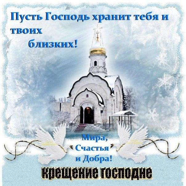 Пусть Господь хранит тебя и твоих близких - C Крещение Господне поздравительные картинки