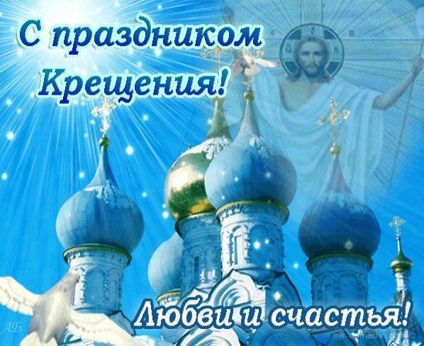 С праздником Крещения - C Крещение Господне поздравительные картинки