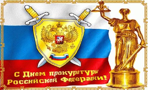 Поздравления день работника прокуратуры РФ - С днём прокуратуры поздравительные картинки