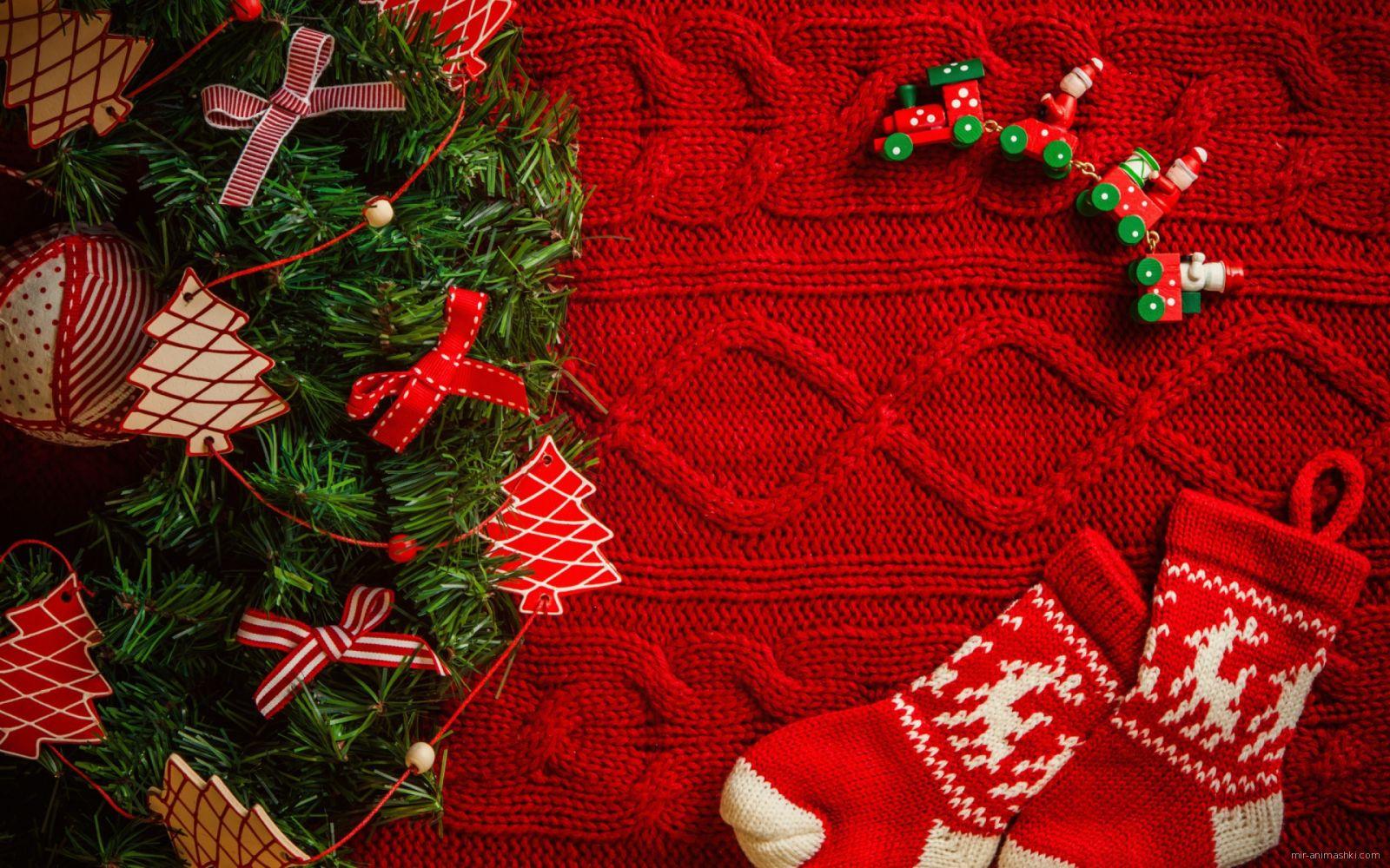 Носочки и украшение на рождество - C Рождеством Христовым поздравительные картинки
