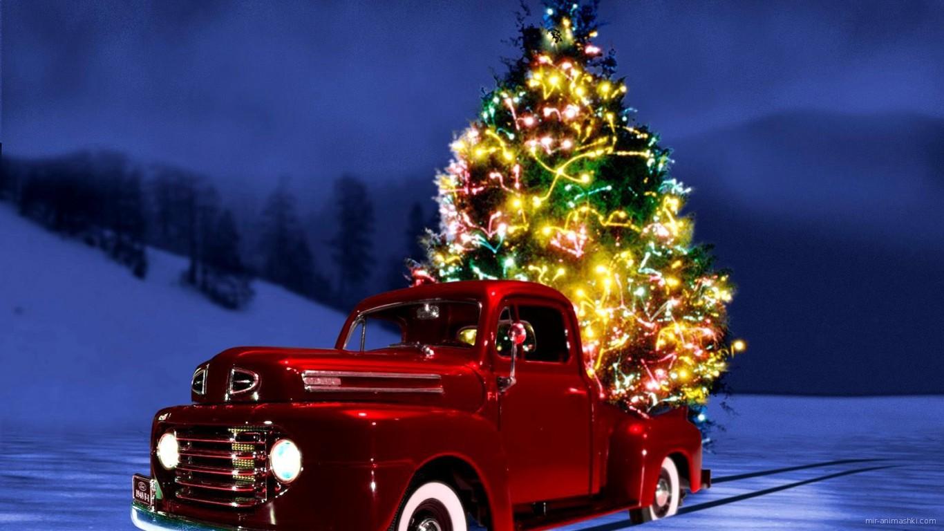Красная машина на фоне ёлки на рождество - C Рождеством Христовым поздравительные картинки