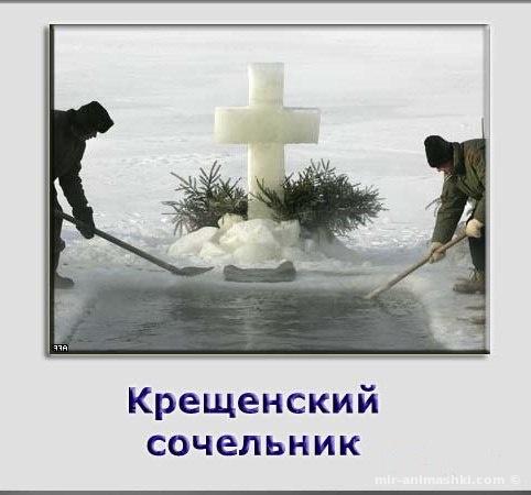 С Крещенским Сочельником - C Крещение Господне поздравительные картинки