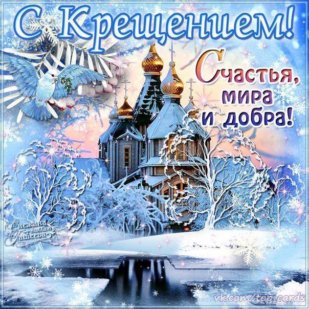 Крещение Господне Зима Январь - C Крещение Господне поздравительные картинки