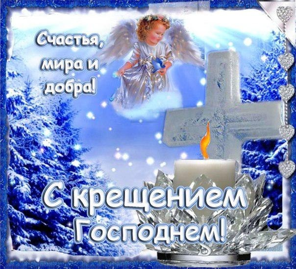 Поздравительная картинка Крещения Господня - C Крещение Господне поздравительные картинки