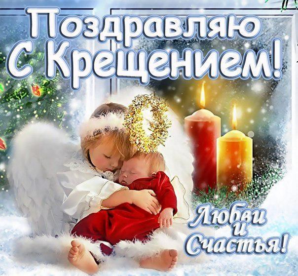 19 января Крещение Господне - C Крещение Господне поздравительные картинки