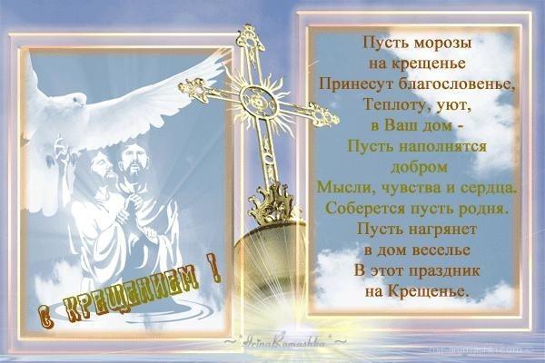 Крещением поздравляю, с праздником новой воды - C Крещение Господне поздравительные картинки
