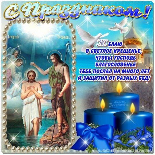 Крещение Господне! - C Крещение Господне поздравительные картинки