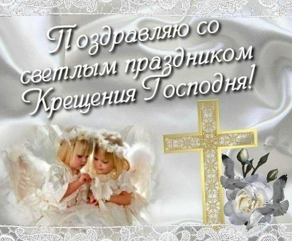 С наступающим Крещением Господним - C Крещение Господне поздравительные картинки
