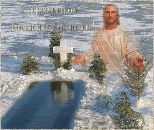 C крещением ГосподнЯ! - C Крещение Господне поздравительные картинки