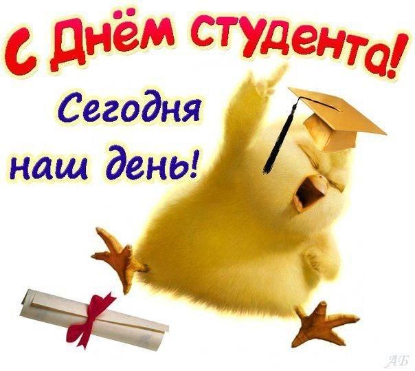 Поздравления С Днем Студента - С днем студента поздравительные картинки
