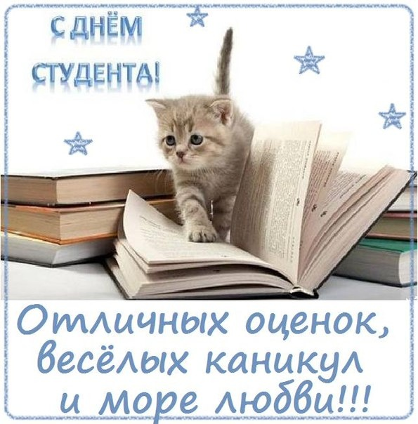 Поздравления С днём Студента - С днем студента поздравительные картинки