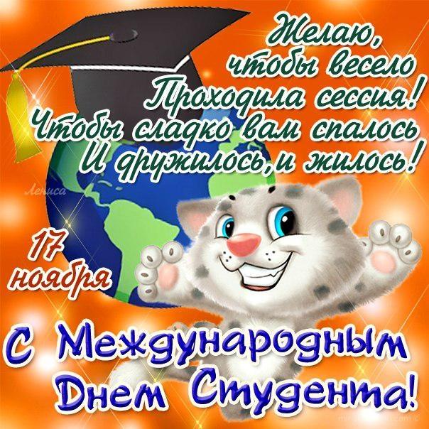 День студента - С днем студента поздравительные картинки