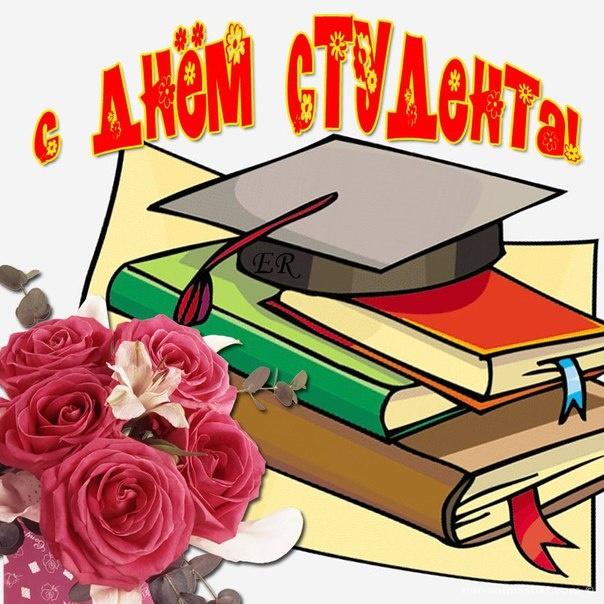 День студента 25 января - С днем студента поздравительные картинки