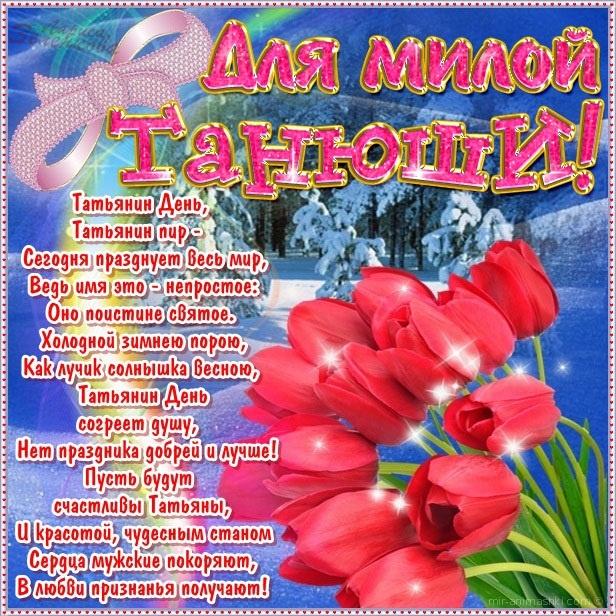 Для милой Танюши - Татьянин День поздравительные картинки