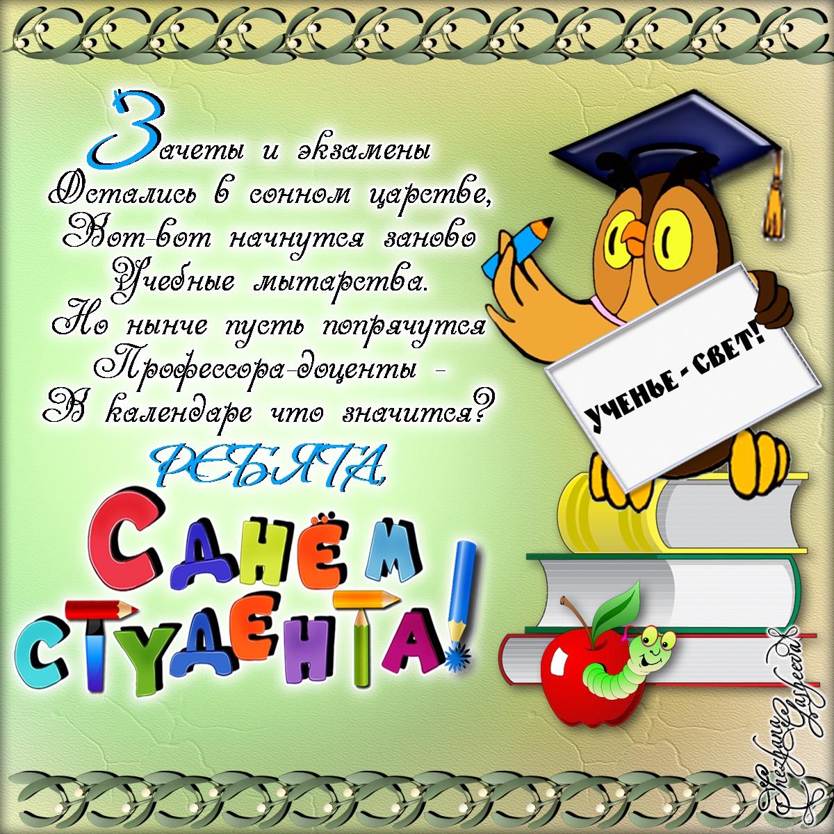 С праздником день студента - С днем студента поздравительные картинки
