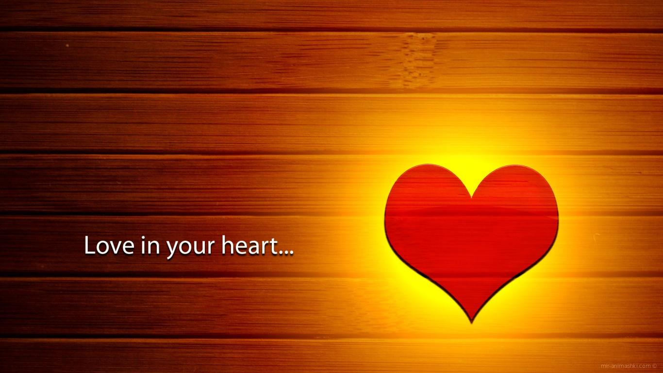 Любовь в нашем сердце - С днем Святого Валентина поздравительные картинки