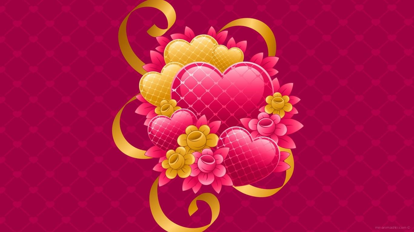 Сердечки с цветками - С днем Святого Валентина поздравительные картинки
