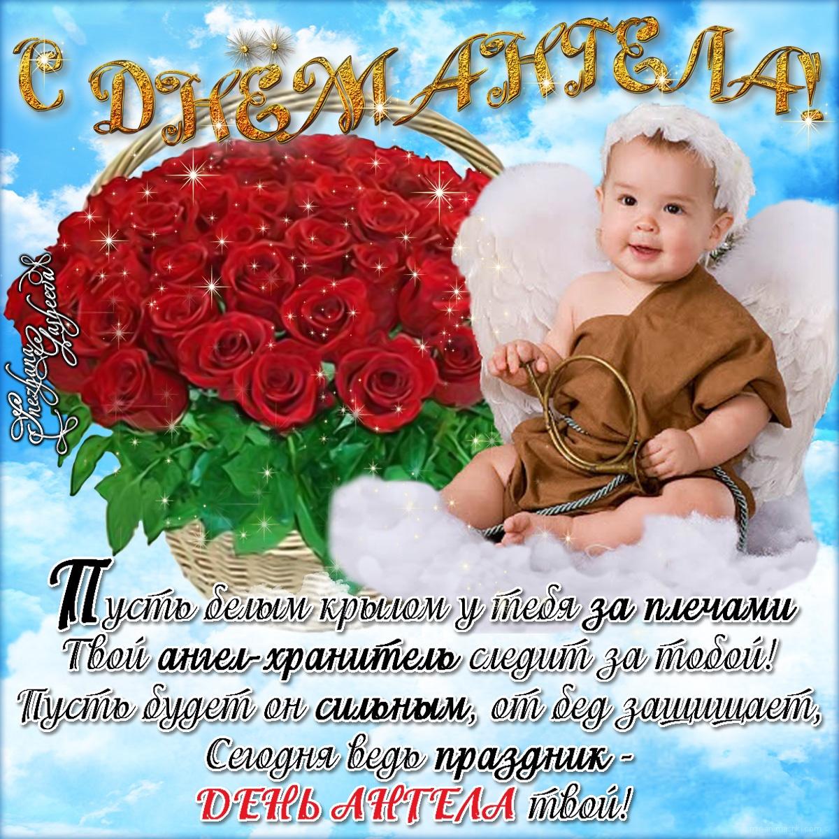 С днем ангела - Поздравления к  праздникам поздравительные картинки