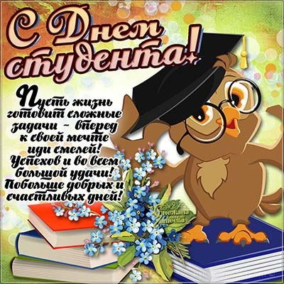 Поздравления День студента - С днем студента поздравительные картинки