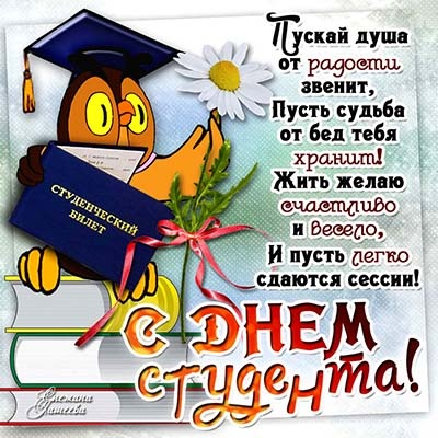 День студента Поздравления - С днем студента поздравительные картинки