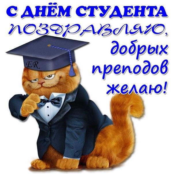 Поздравляю с днём студенты - С днем студента поздравительные картинки