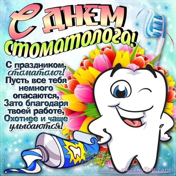 Международный День стоматолога 9 февраля - С днем стоматолога поздравительные картинки