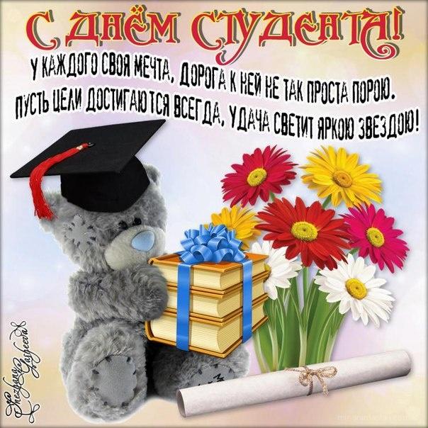 Поздравления с днём студента 25 января - С днем студента поздравительные картинки