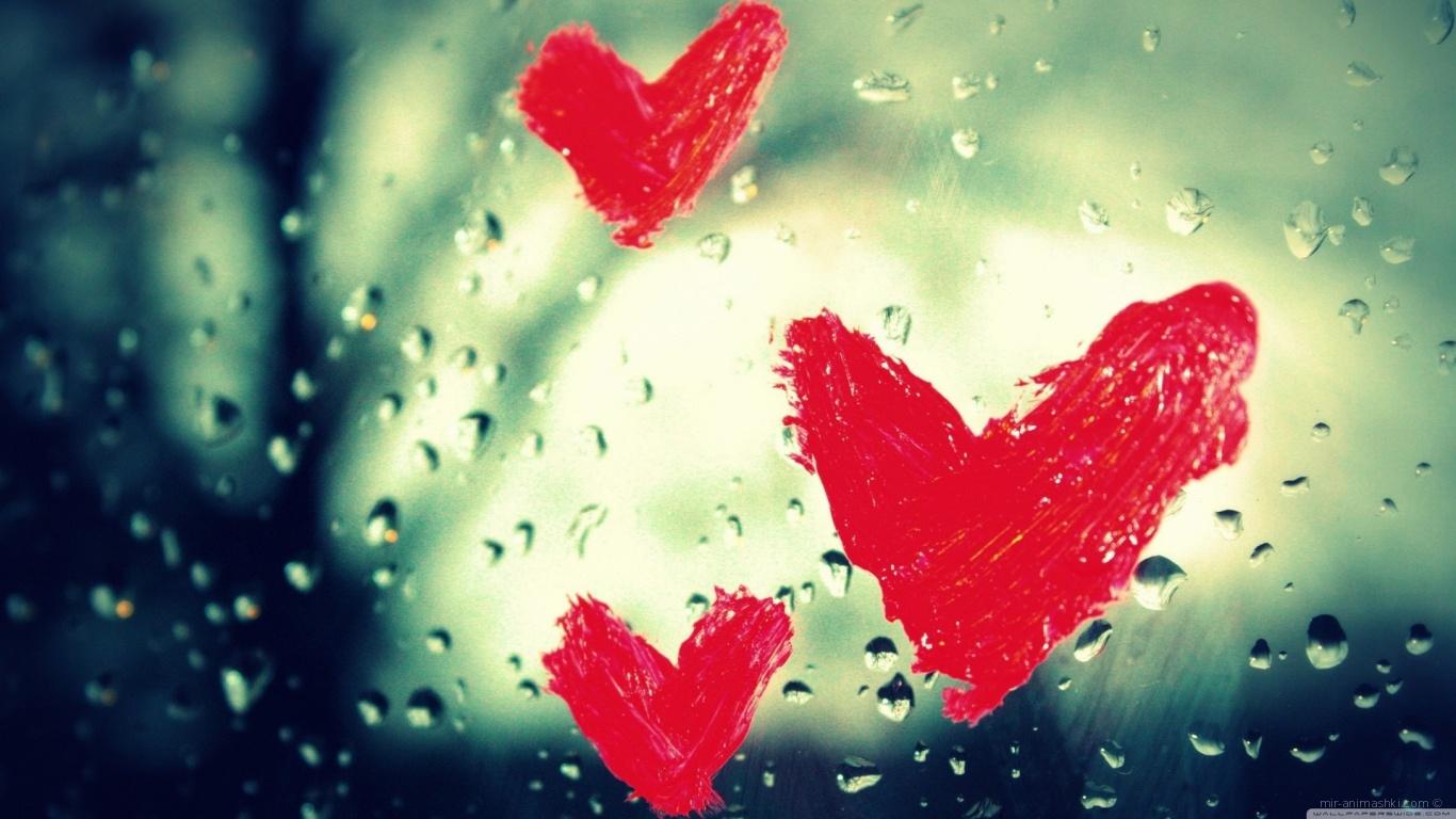 Три красных сердца на День Влюбленных 14 февраля - С днем Святого Валентина поздравительные картинки