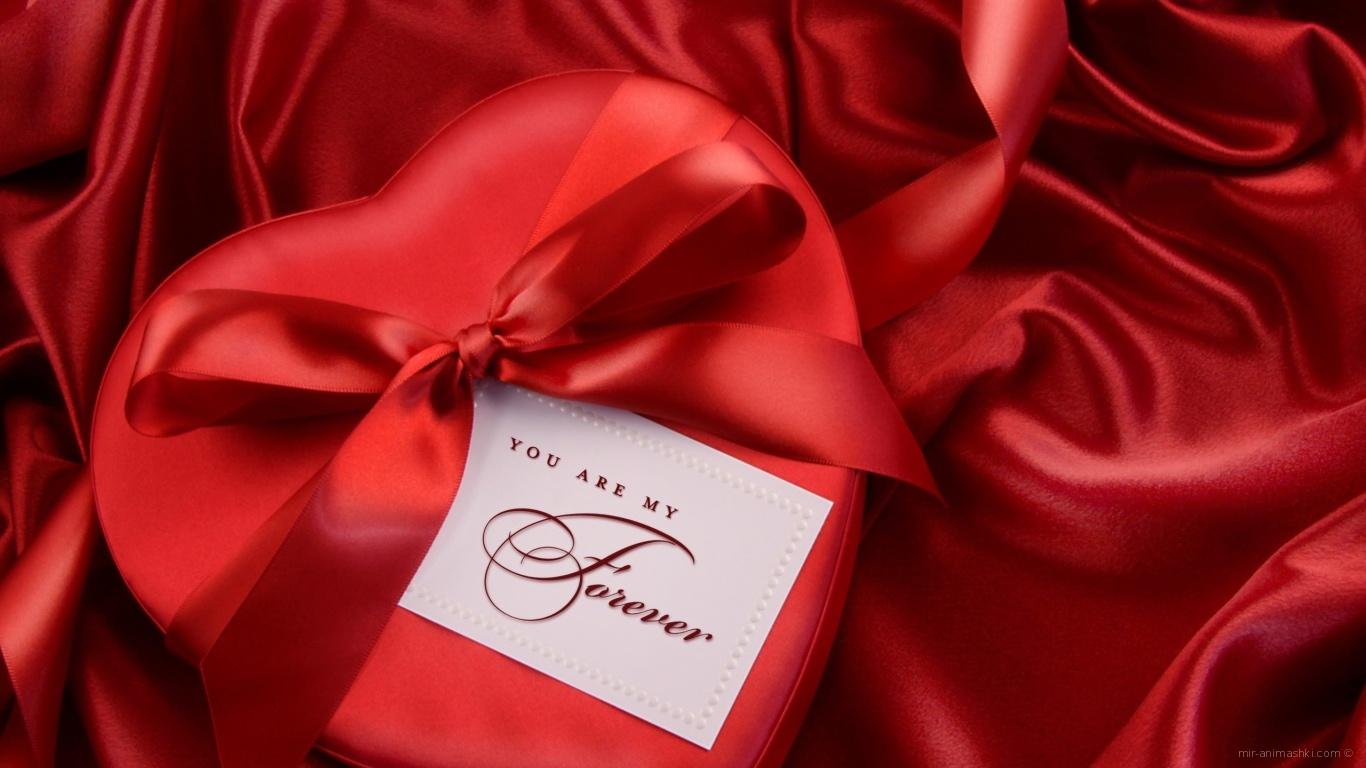 Подарок в форме сердца на День Влюбленных 14 февраля - С днем Святого Валентина поздравительные картинки