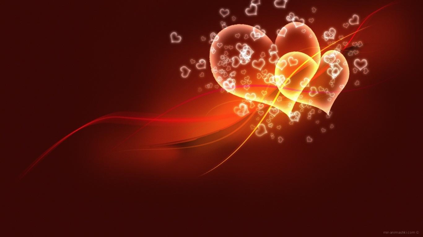 Два горящих сердца на День Влюбленных 14 февраля - С днем Святого Валентина поздравительные картинки