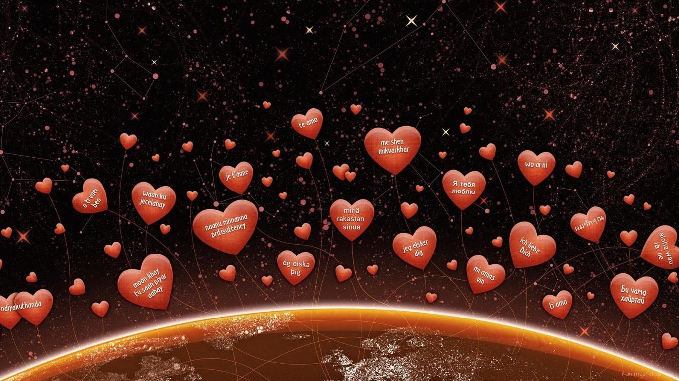 Планета любви на День Влюбленных 14 февраля - С днем Святого Валентина поздравительные картинки