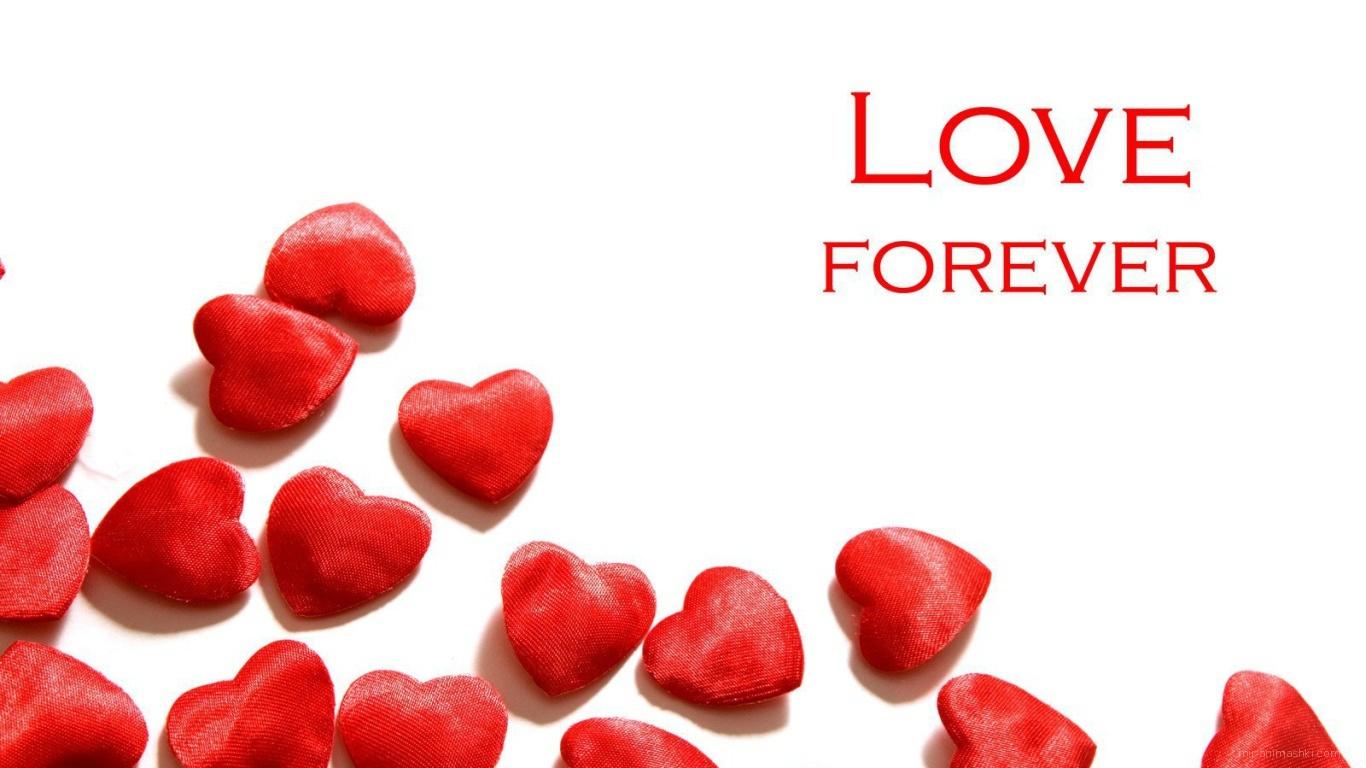 Любовь навсегда на День Святого Валентина 14 февраля - С днем Святого Валентина поздравительные картинки