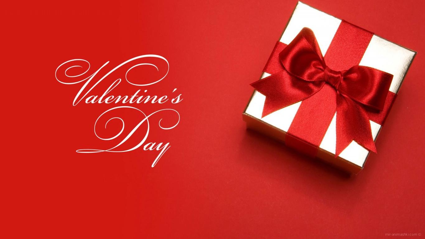 Подарок на День Святого Валентина 14 февраля - С днем Святого Валентина поздравительные картинки