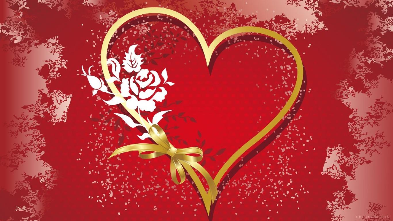 Золотое сердце на День Святого Валентина 14 февраля - С днем Святого Валентина поздравительные картинки