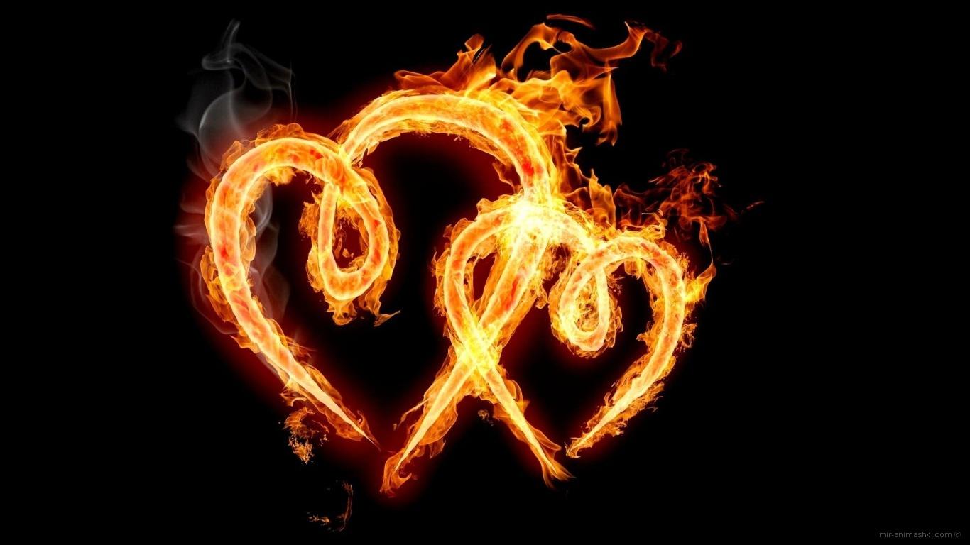 Пламенные сердца на День Святого Валентина 14 февраля - С днем Святого Валентина поздравительные картинки